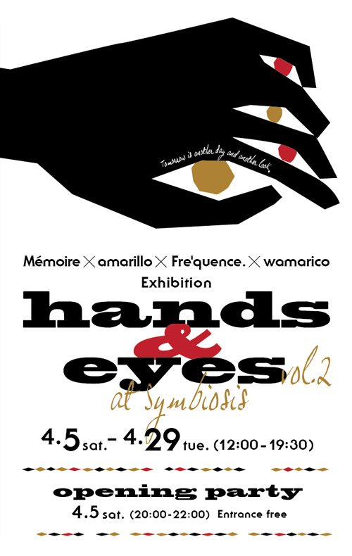 """Hands&Eyes"" Event flyer"
